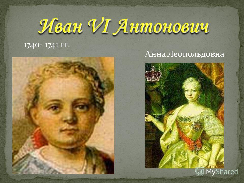 1730-1740 гг. Э. И. Бирон Анна Иоановна