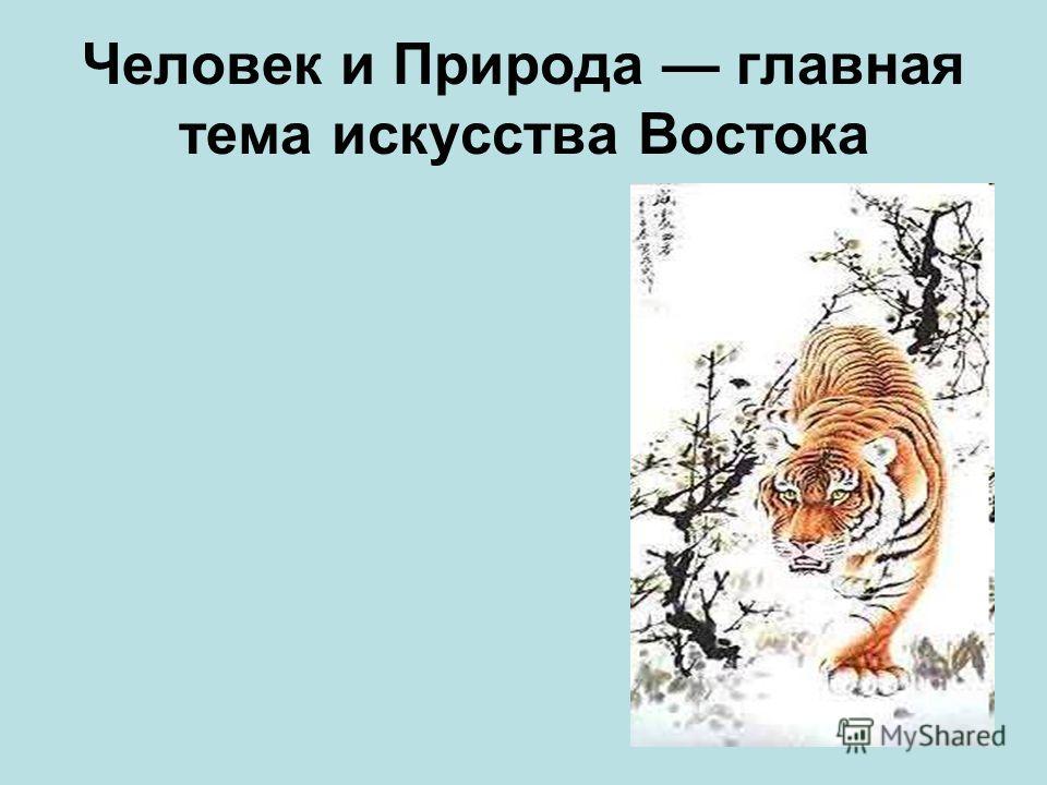 Человек и Природа главная тема искусства Востока