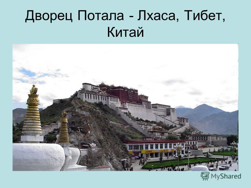 Дворец Потала - Лхаса, Тибет, Китай