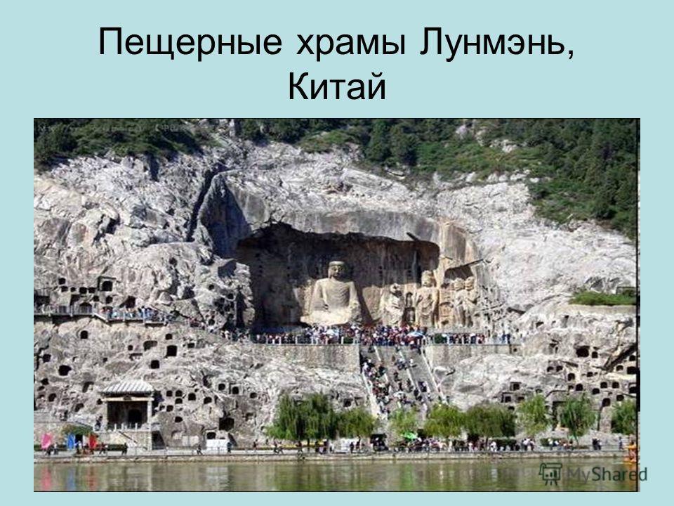 Пещерные храмы Лунмэнь, Китай