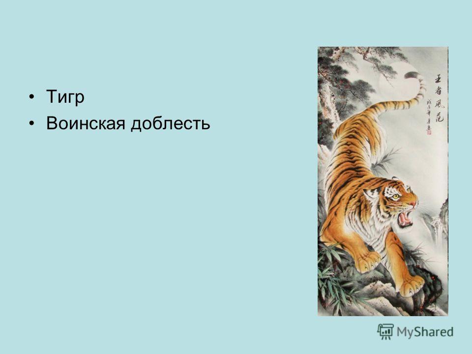 Тигр Воинская доблесть