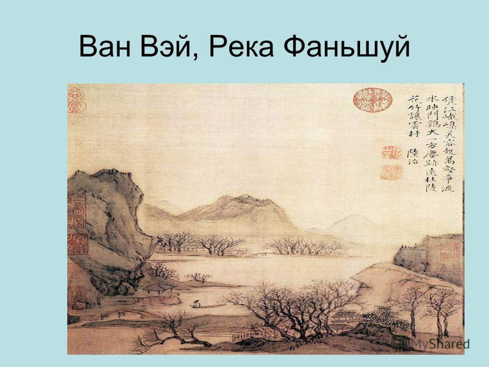 Ван Вэй, Река Фаньшуй