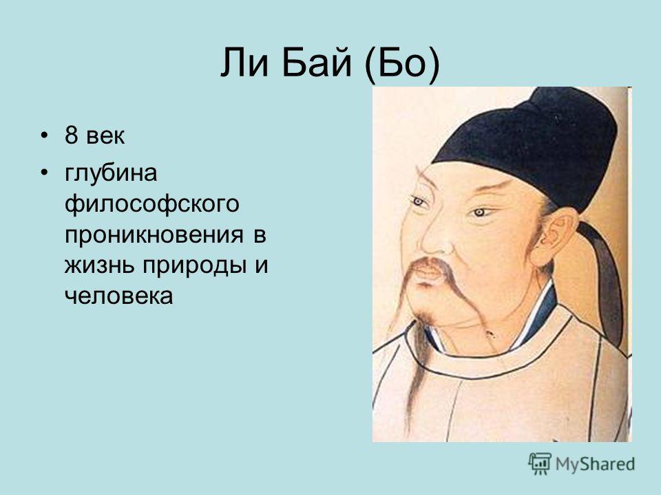 Ли Бай (Бо) 8 век глубина философского проникновения в жизнь природы и человека