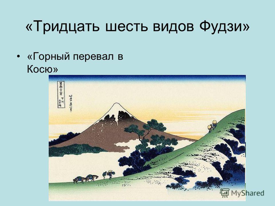 «Тридцать шесть видов Фудзи» «Горный перевал в Косю»