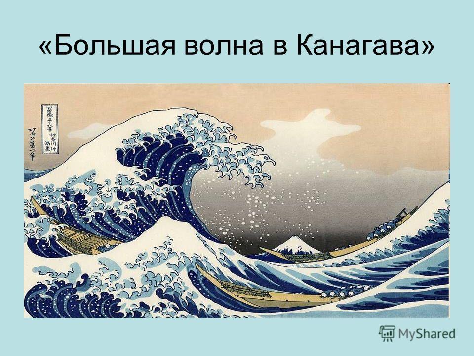 «Большая волна в Канагава»