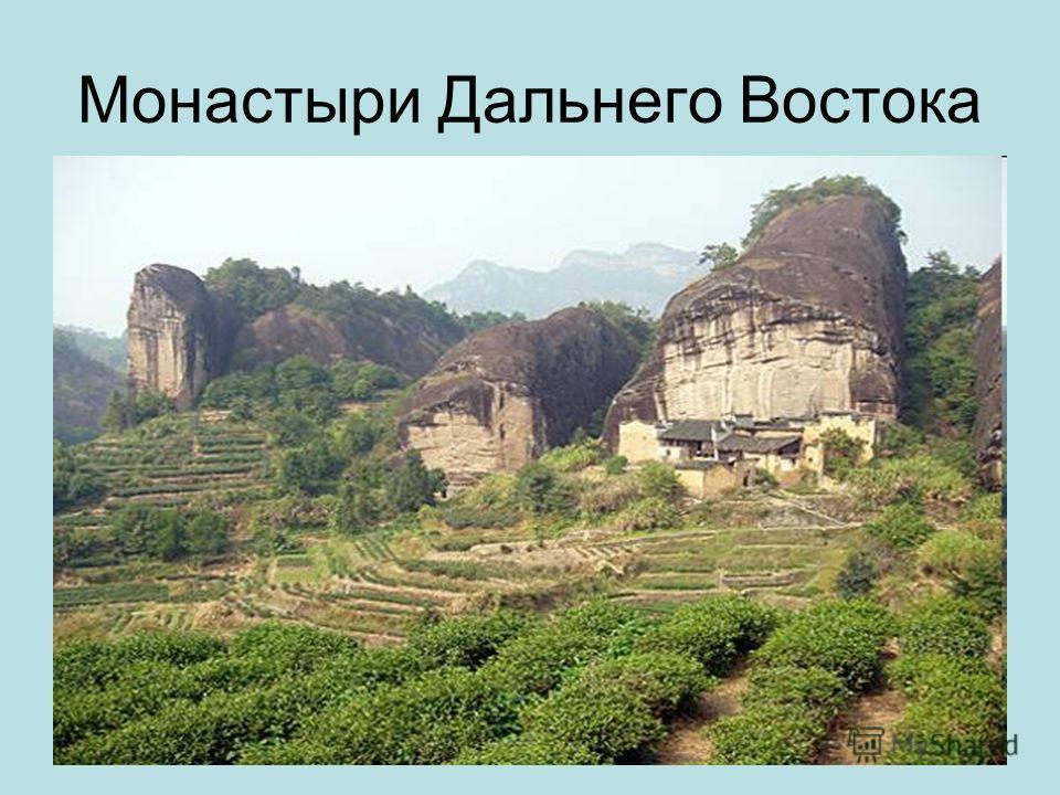 Монастыри Дальнего Востока