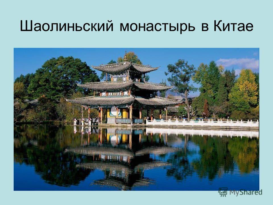 Шаолиньский монастырь в Китае