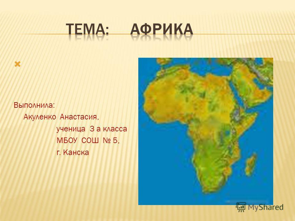 Выполнила: Акуленко Анастасия, ученица 3 а класса МБОУ СОШ 5, г. Канска