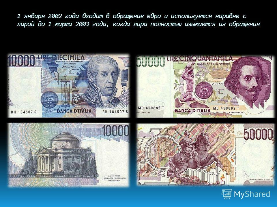 1 января 2002 года входит в обращение евро и используется наравне с лирой до 1 марта 2003 года, когда лира полностью изымается из обращения