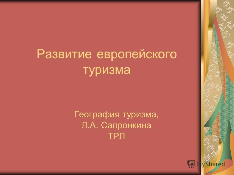 Развитие европейского туризма География туризма, Л.А. Сапронкина ТРЛ