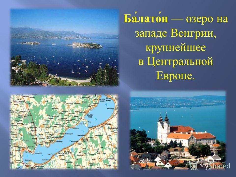 Балатон озеро на западе Венгрии, крупнейшее в Центральной Европе.