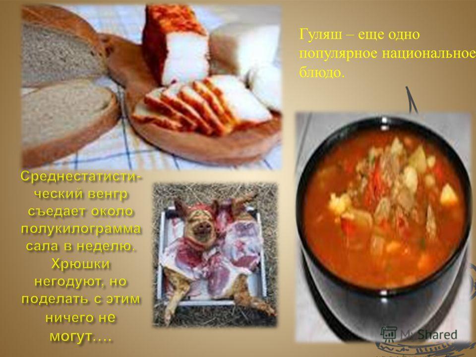 Гуляш – еще одно популярное национальное блюдо.