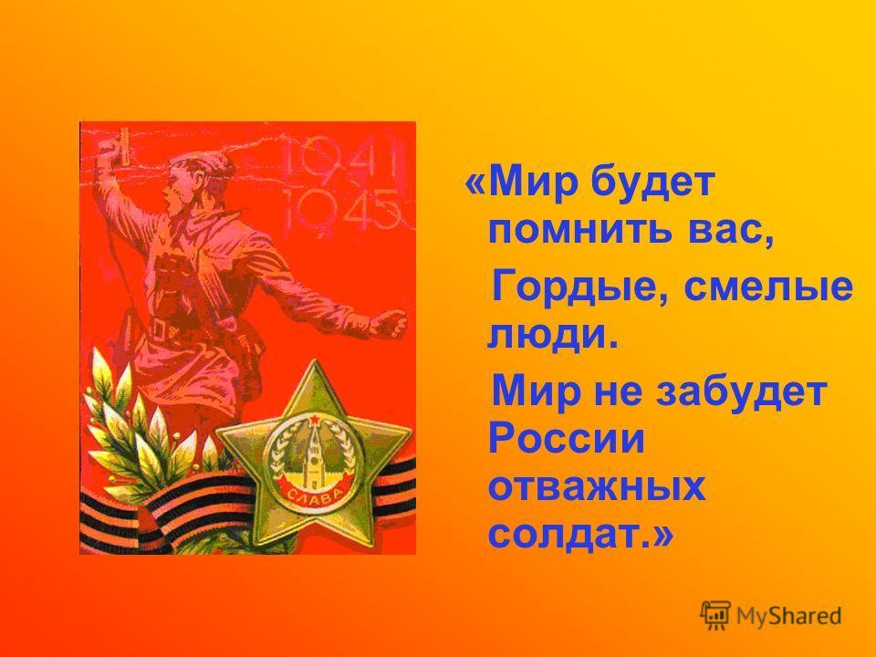 «Мир будет помнить вас, Гордые, смелые люди. Мир не забудет России отважных солдат.»