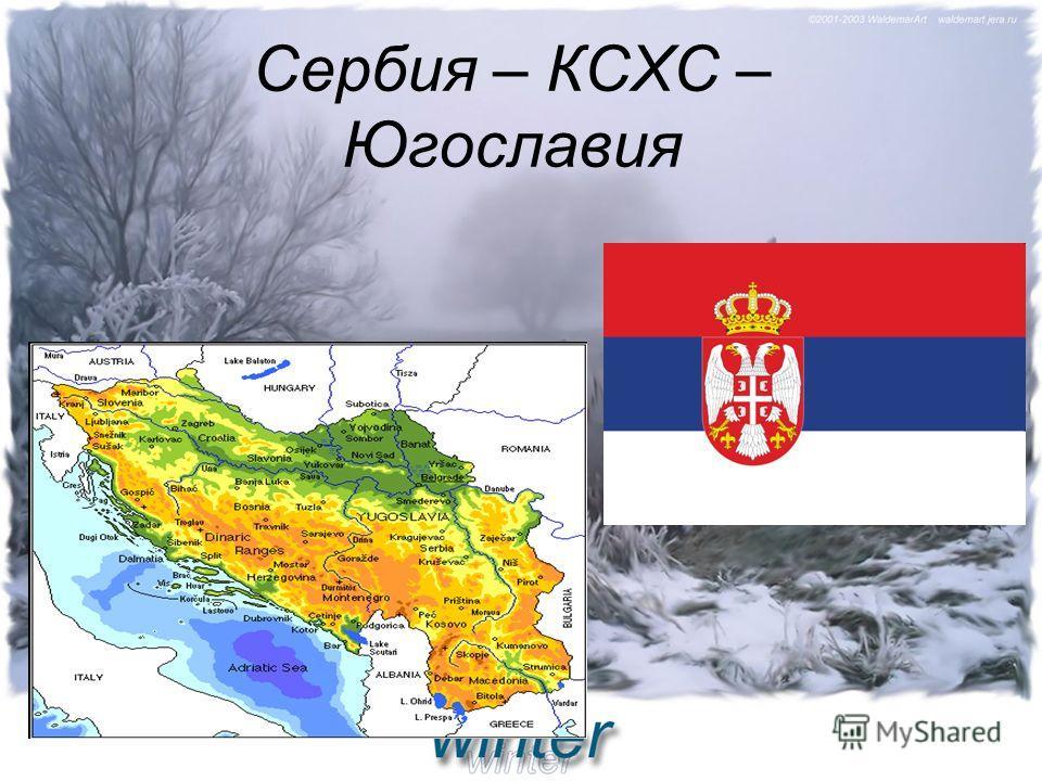 Сербия – КСХС – Югославия