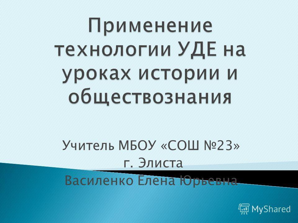 Учитель МБОУ «СОШ 23» г. Элиста Василенко Елена Юрьевна