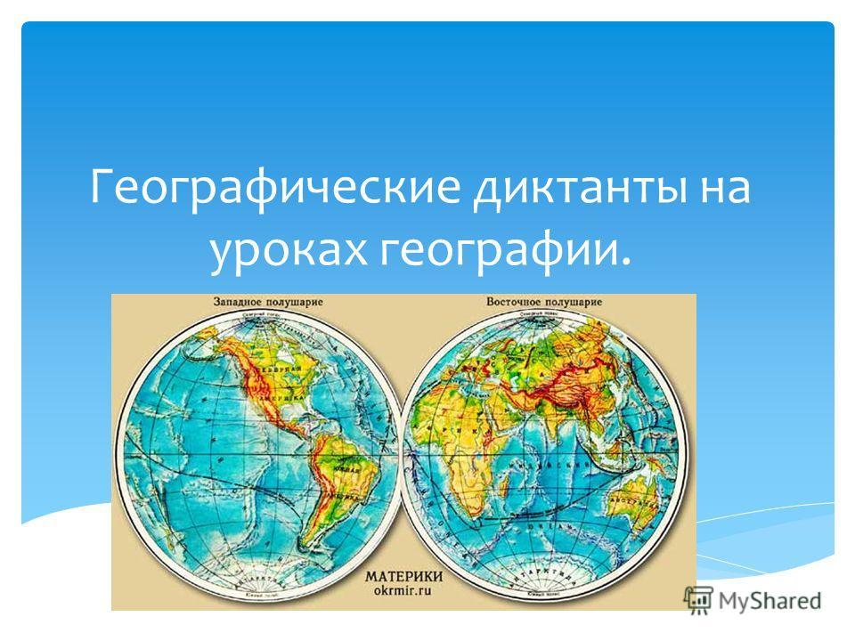 Географические диктанты на уроках географии.
