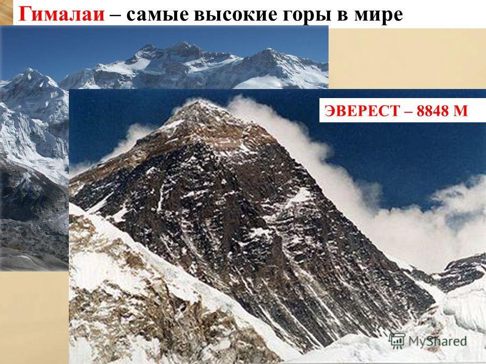 Гималаи – самые высокие горы в мире ЭВЕРЕСТ – 8848 М