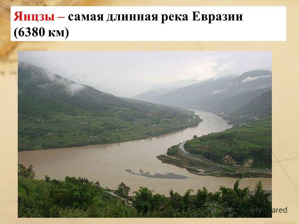 Янцзы – самая длинная река Евразии (6380 км)