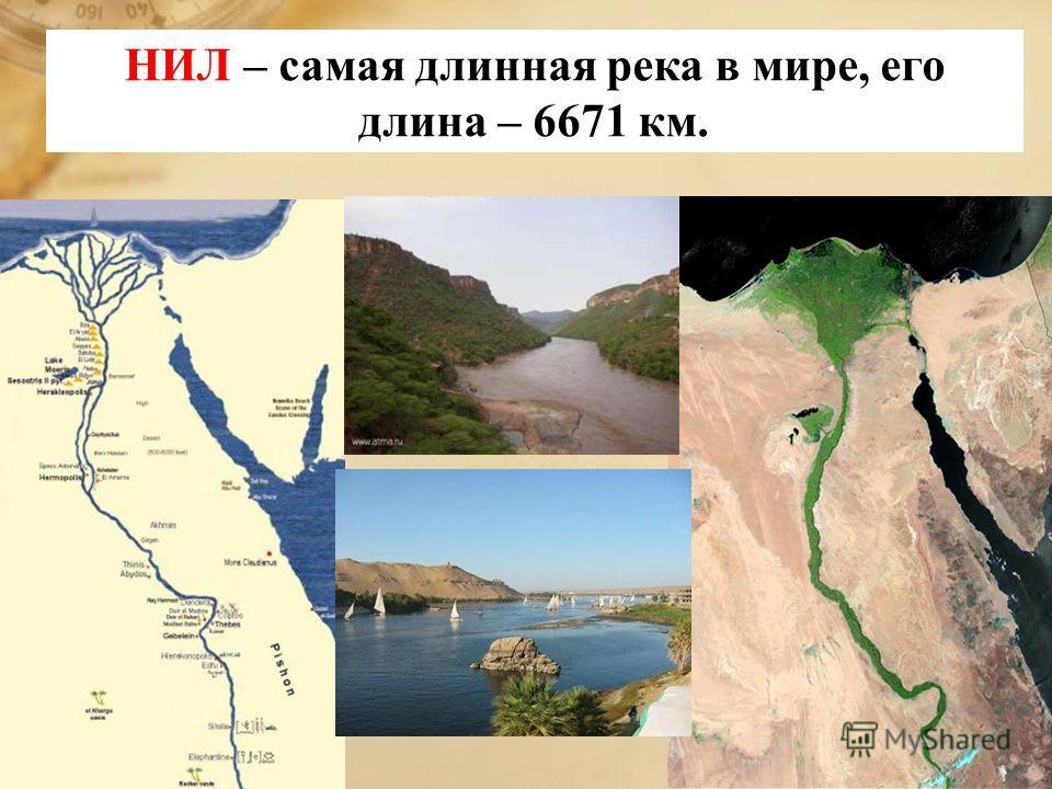 НИЛ – самая длинная река в мире, его длина – 6671 км.