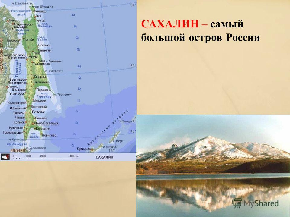 САХАЛИН – самый большой остров России