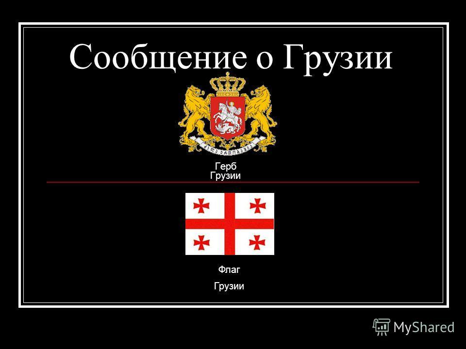 Сообщение о Грузии Герб Грузии Флаг Грузии
