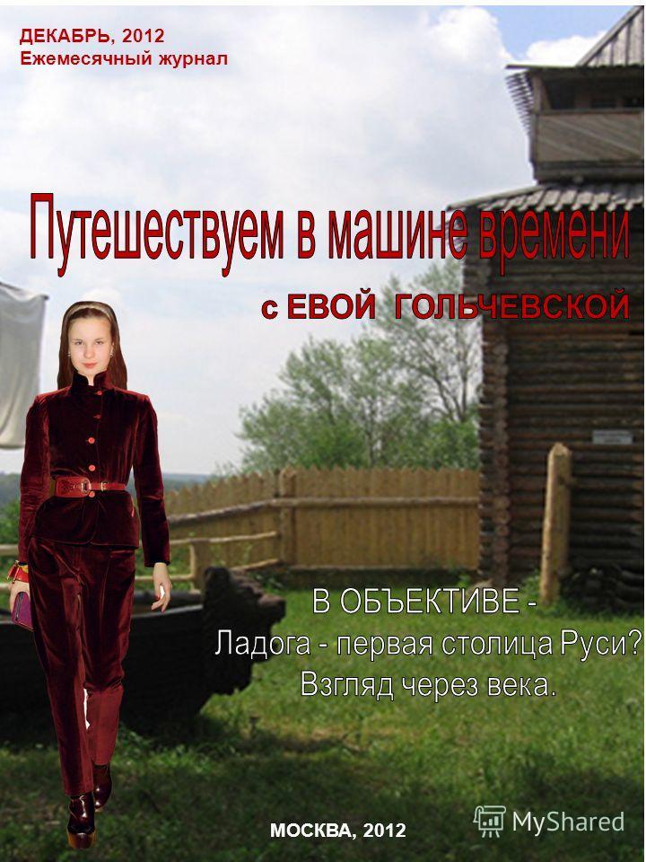 ДЕКАБРЬ, 2012 Ежемесячный журнал МОСКВА, 2012