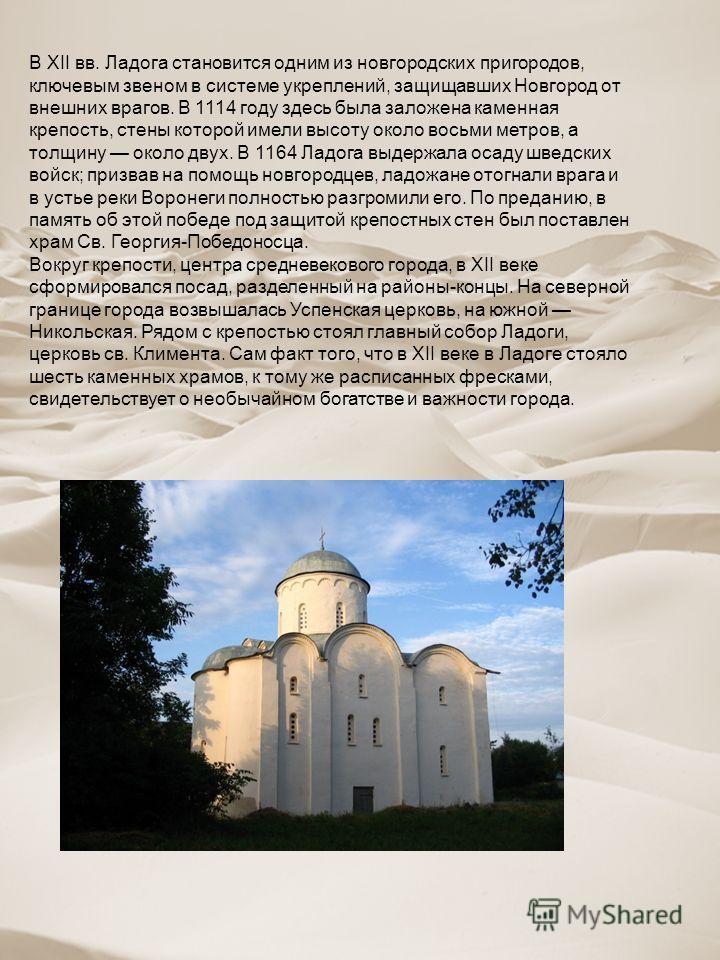 МОСКВА, 2012 С АРТЁМОМ КРАВЧУКОМ В XII вв. Ладога становится одним из новгородских пригородов, ключевым звеном в системе укреплений, защищавших Новгород от внешних врагов. В 1114 году здесь была заложена каменная крепость, стены которой имели высоту
