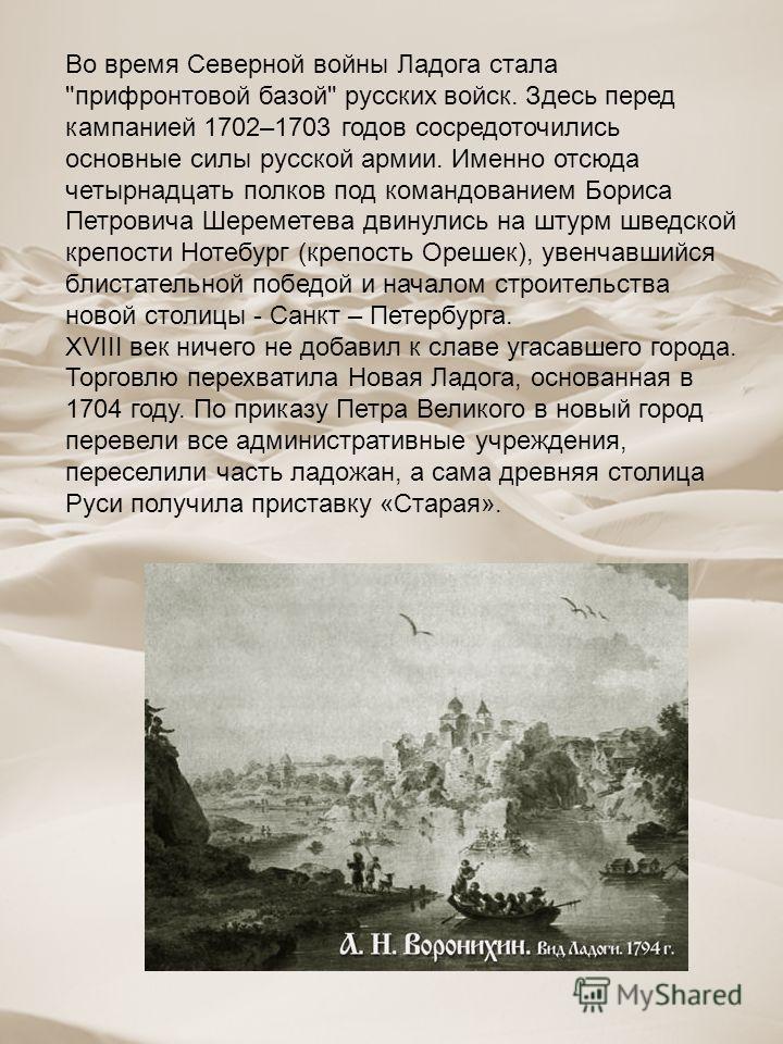 МОСКВА, 2012 С АРТЁМОМ КРАВЧУКОМ Во время Северной войны Ладога стала