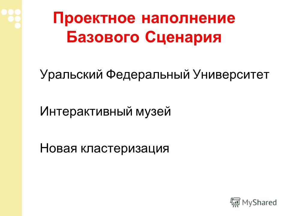 Проектное наполнение Базового Сценария Уральский Федеральный Университет Интерактивный музей Новая кластеризация
