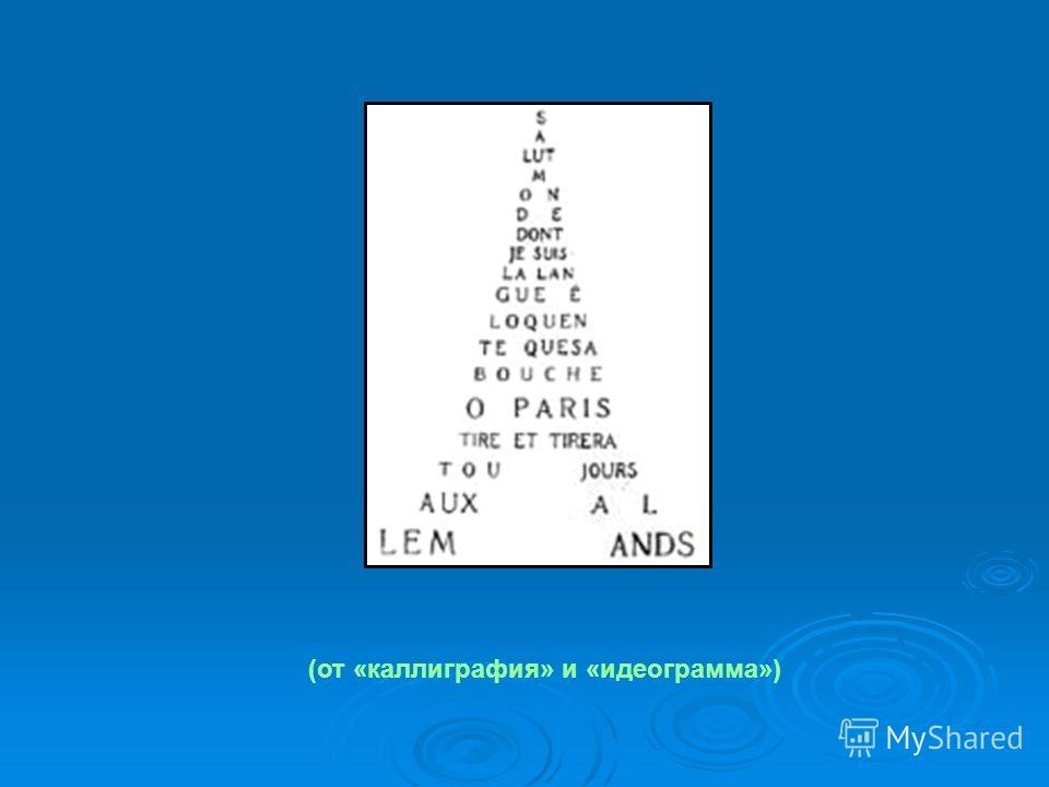 (от «каллиграфия» и «идеограмма»)