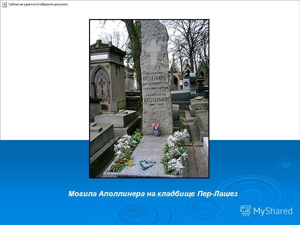 Могила Аполлинера на кладбище Пер-Лашез