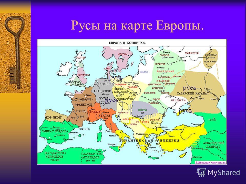 Русы на карте Европы. русь