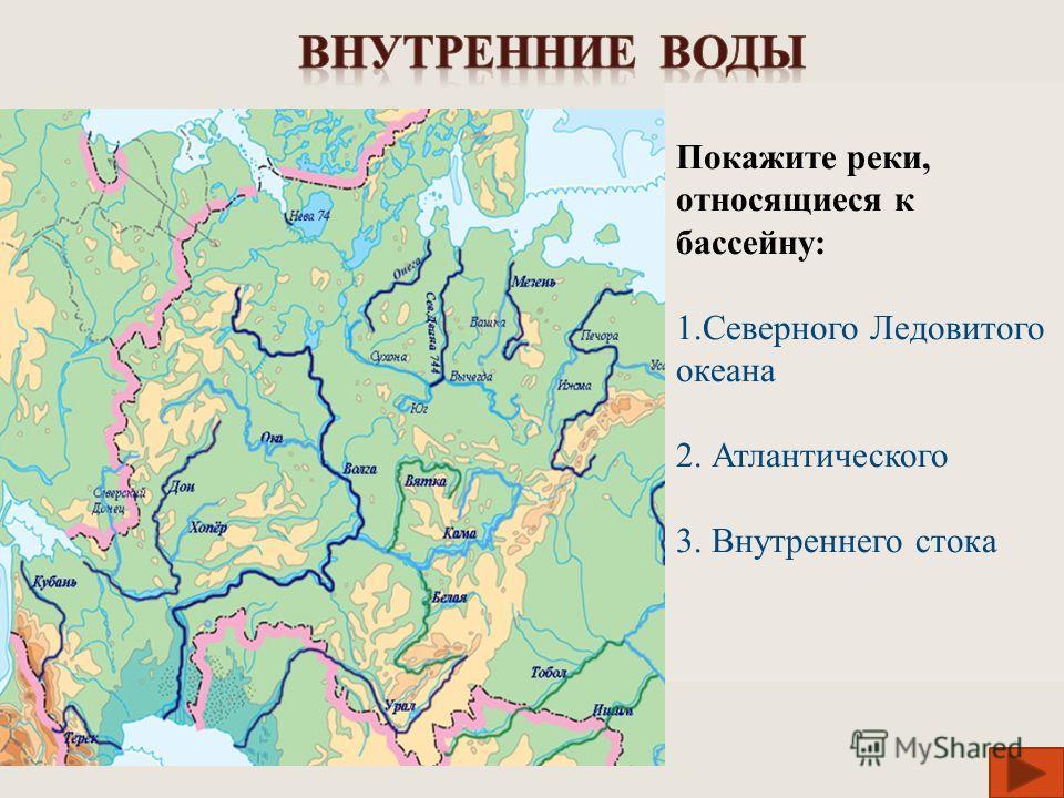 Покажите реки, относящиеся к бассейну: 1. Северного Ледовитого океана 2. Атлантического 3. Внутреннего стока