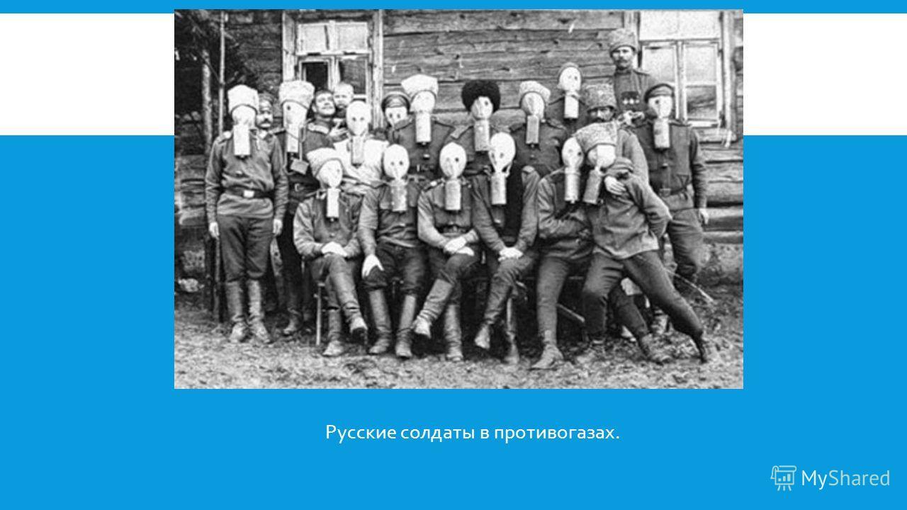 Русские солдаты в противогазах.