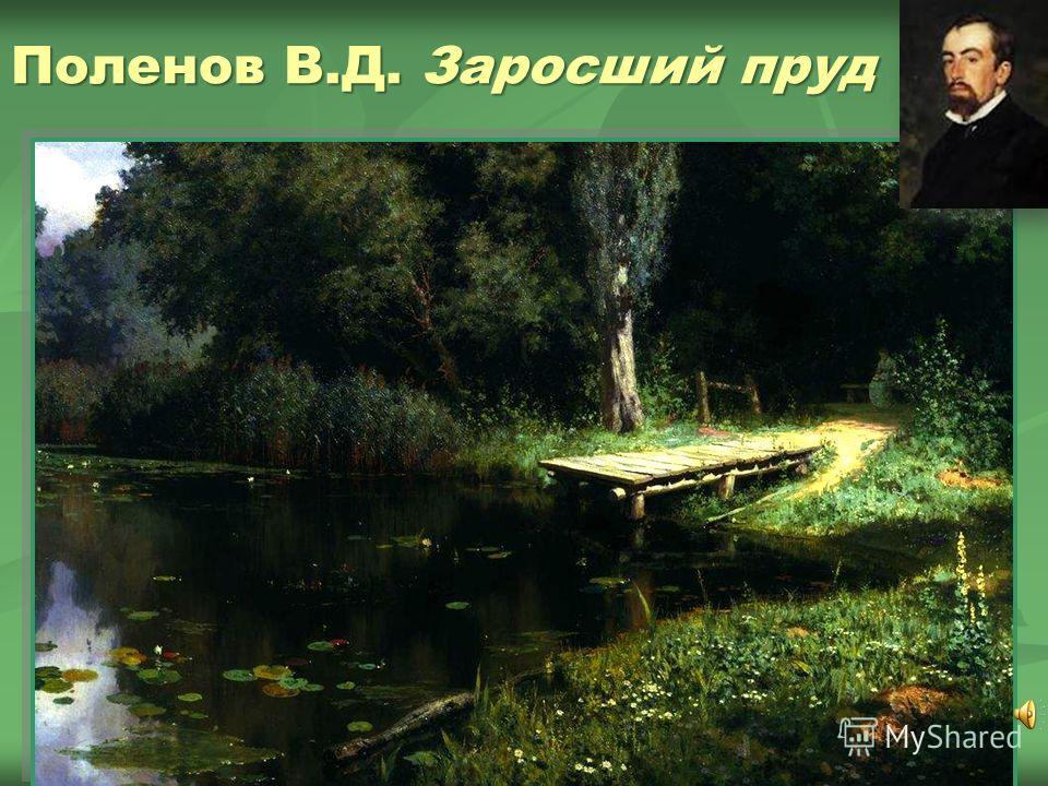 Поленов В.Д. Заросший пруд