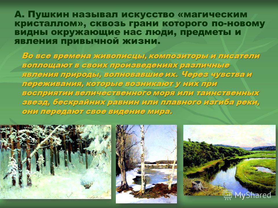 Презентация по мхк 8 класс русские пейзажные глазами художника скачать