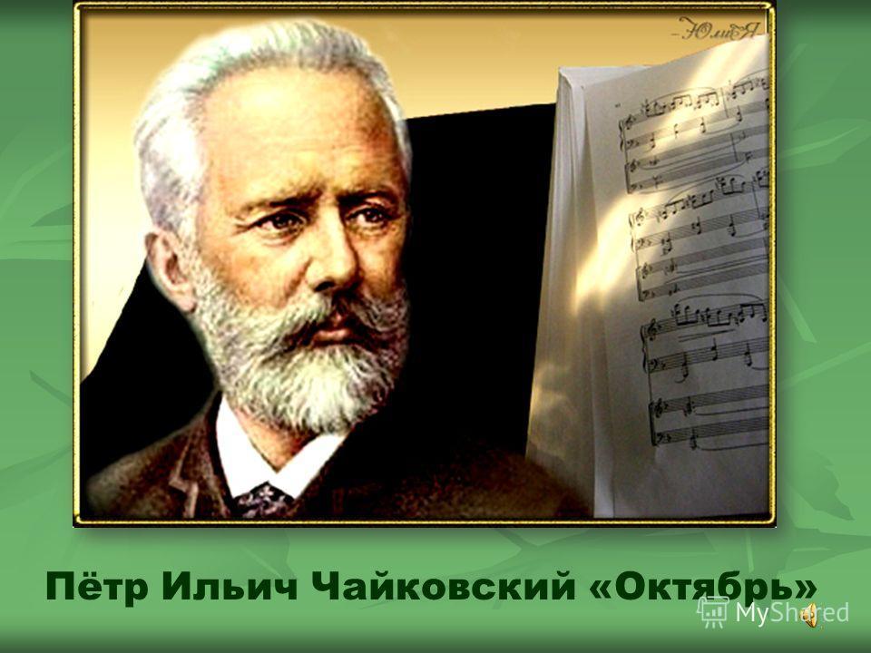 Пётр Ильич Чайковский «Октябрь»