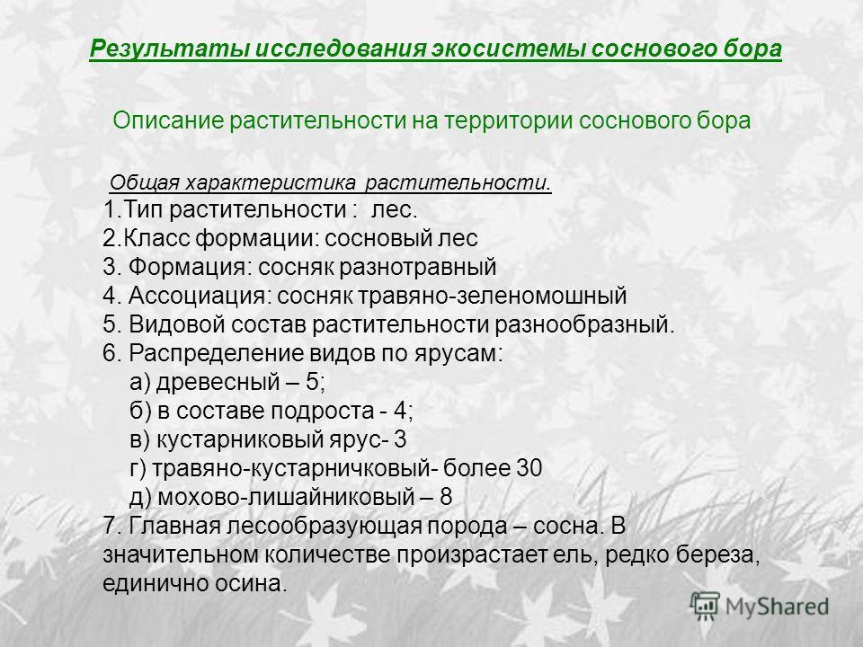 Результаты исследования экосистемы соснового бора Описание растительности на территории соснового бора Общая характеристика растительности. 1. Тип растительности : лес. 2. Класс формации: сосновый лес 3. Формация: сосняк разнотравный 4. Ассоциация: с