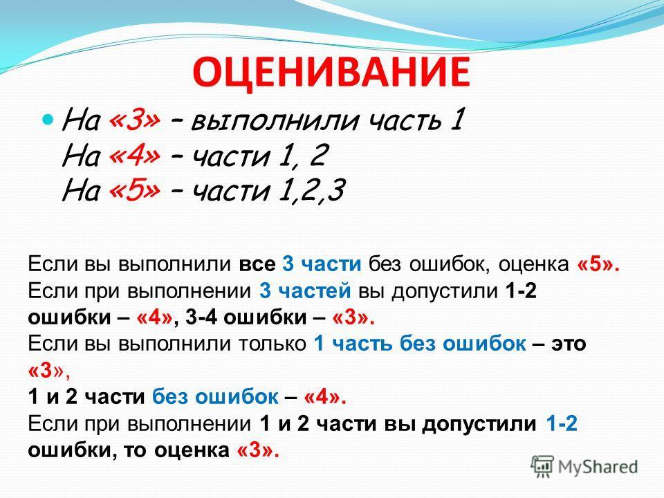 ОЦЕНИВАНИЕ На «3» – выполнили часть 1 На «4» – части 1, 2 На «5» – части 1,2,3 Если вы выполнили все 3 части без ошибок, оценка «5». Если при выполнении 3 частей вы допустили 1-2 ошибки – «4», 3-4 ошибки – «3». Если вы выполнили только 1 часть без ош