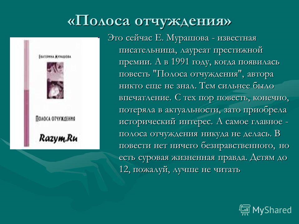 «Полоса отчуждения» Это сейчас Е. Мурашова - известная писательница, лауреат престижной премии. А в 1991 году, когда появилась повесть