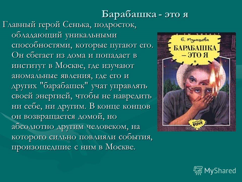 Барабашка - это я Барабашка - это я Главный герой Сенька, подросток, обладающий уникальными способностями, которые пугают его. Он сбегает из дома и попадает в институт в Москве, где изучают аномальные явления, где его и других