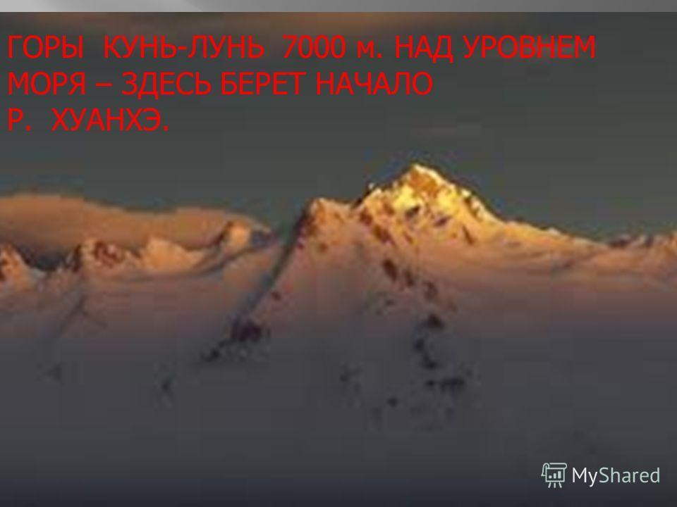 ГОРЫ КУНЬ-ЛУНЬ 7000 м. НАД УРОВНЕМ МОРЯ – ЗДЕСЬ БЕРЕТ НАЧАЛО Р. ХУАНХЭ.