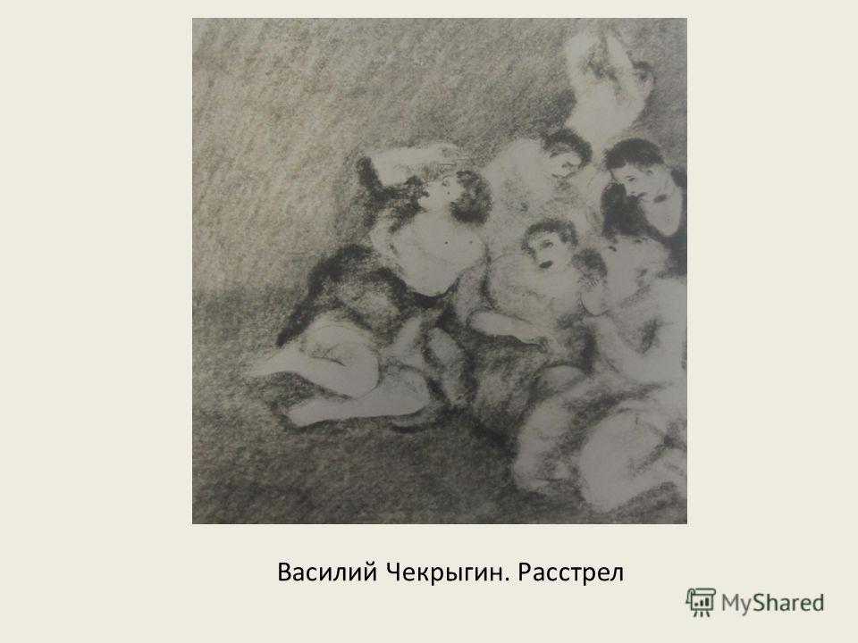 Василий Чекрыгин. Расстрел