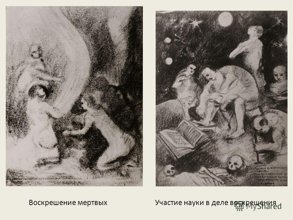 Воскрешение мертвых Участие науки в деле воскрешения