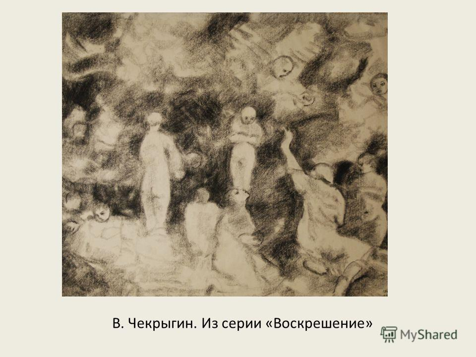 В. Чекрыгин. Из серии «Воскрешение»