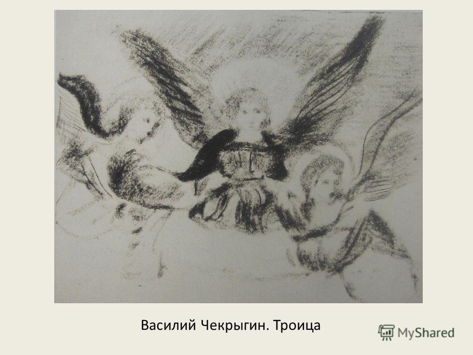 Василий Чекрыгин. Троица