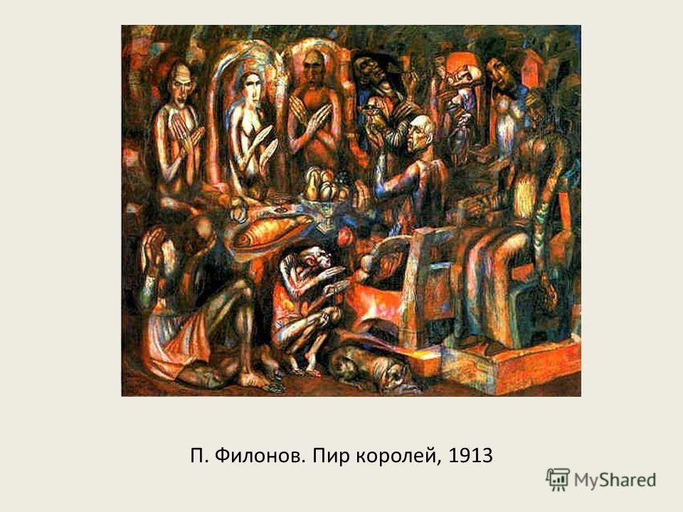 П. Филонов. Пир королей, 1913