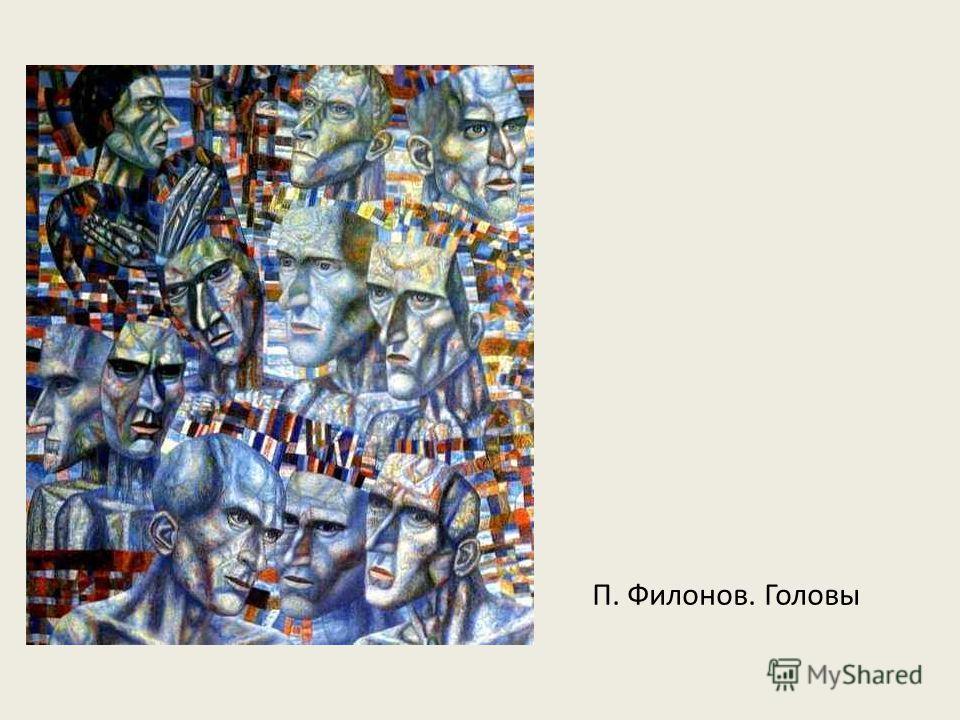 П. Филонов. Головы