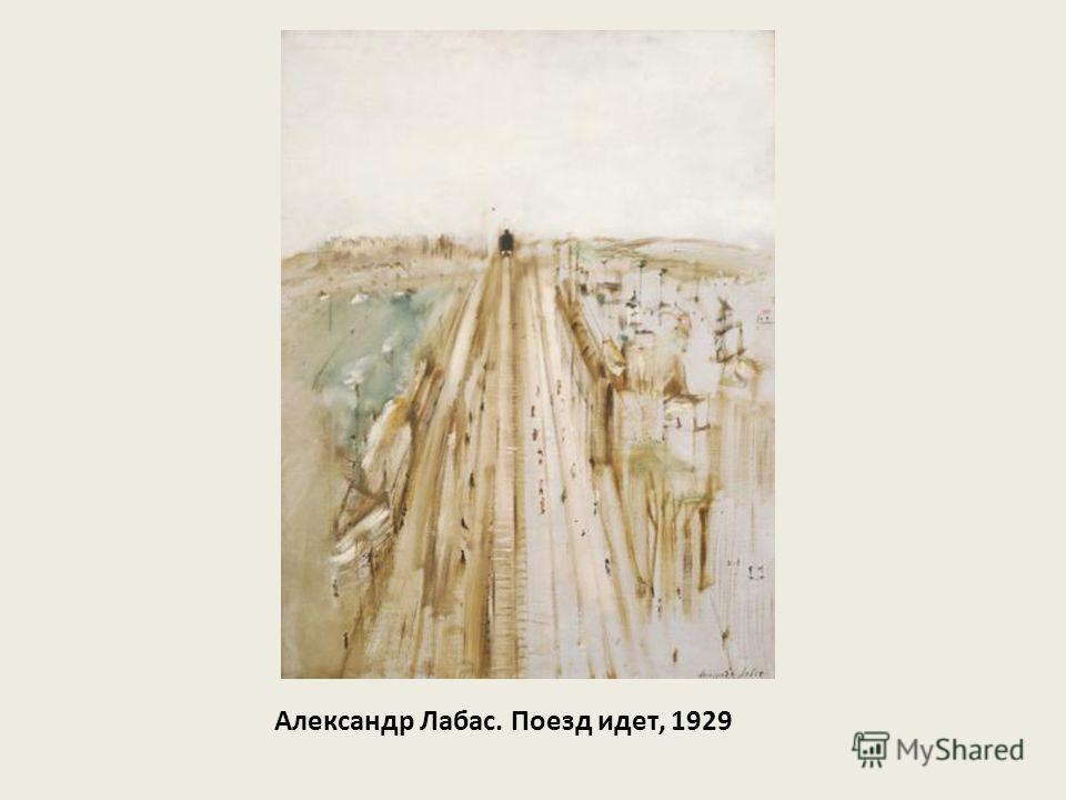 Александр Лабас. Поезд идет, 1929