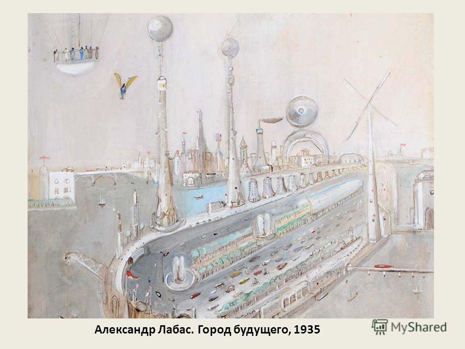 Александр Лабас. Город будущего, 1935